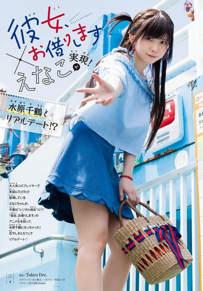 1532 [Shonen Magazine] 2020 No.32 えなこ