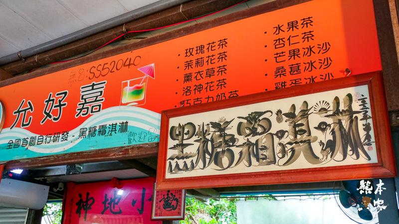 小琉球排隊美食|山豬溝允好嘉黑糖霜淇淋香腸~手工黑豬肉蔬菜香腸