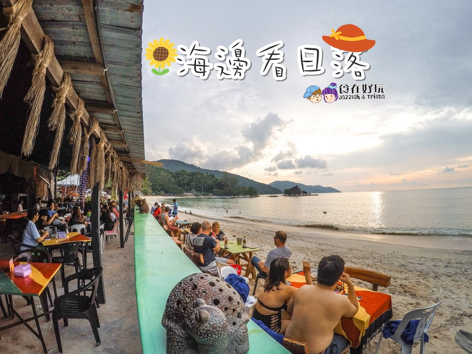 槟城酒吧 Frandy Beach Bar Batu Ferringhi 食在好玩 美食旅游部落