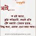 Assamese Status | Assamese Sad Status For Whatsapp | মই...অ মই জানো.. |