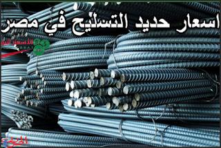 سعر الحديد اليوم الأحد 2/9/2018
