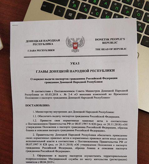 лава ДНР Денис Пушилин издал указ о выдаче паспортов РФ?