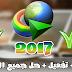 تحميل برنامج idm مع التفعيل مدي الحياة 2017