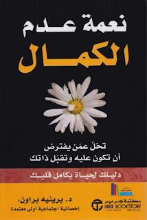 كتاب مت فارغا مترجم تحميل