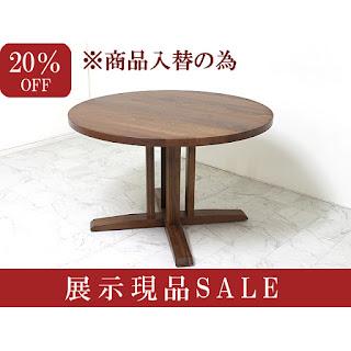 【SALE-N-076】【SALE1】テイラー -circle- dining table