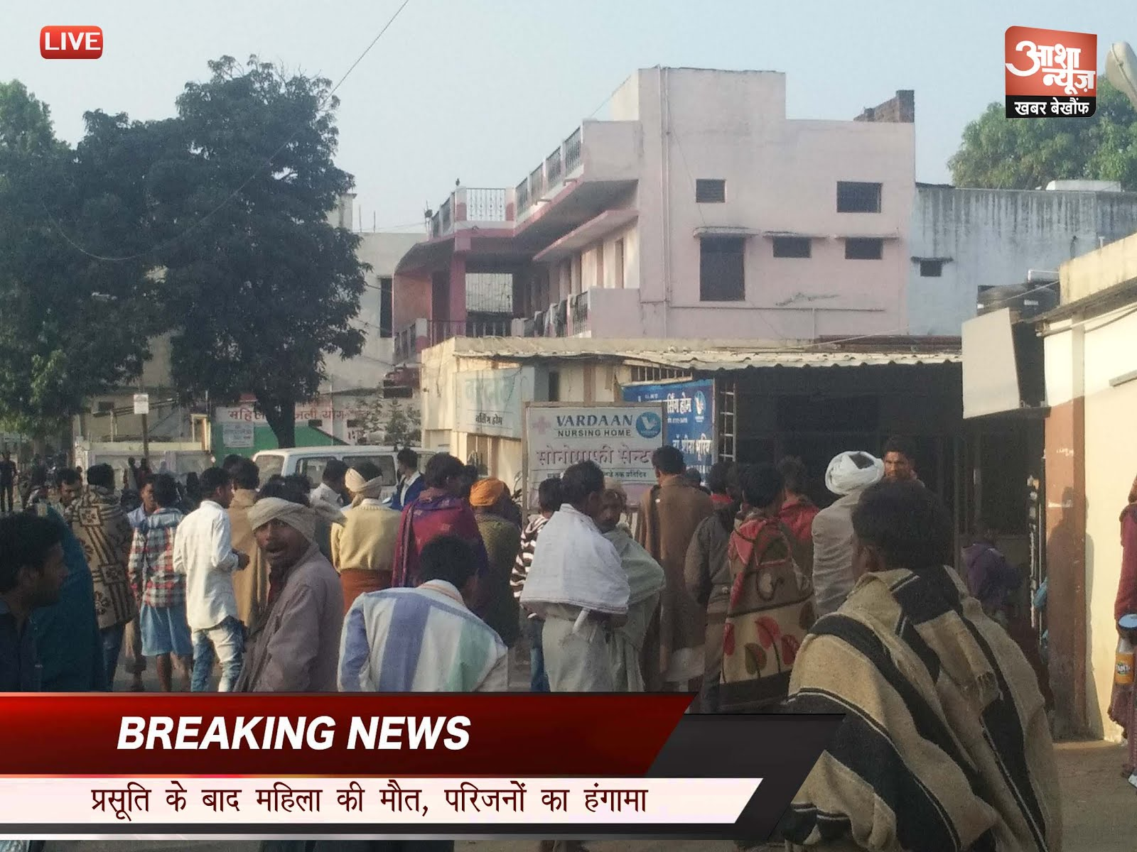 vardaan-nursing-home-jhabua-Death-of-woman-after-delivry-family-ruckus