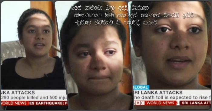 https://www.gossiplankanews.com/2019/04/primasha-remember-sad-story.html