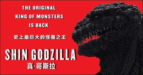 El regreso de Godzilla en Sitges 2016