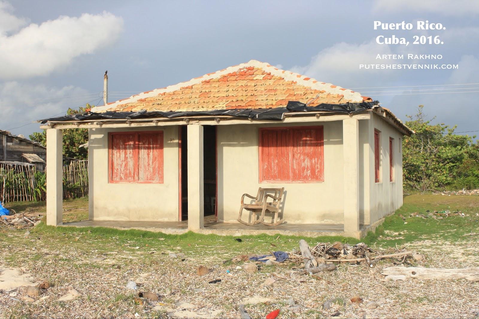 Новый дом в Пуэрто-Рико