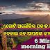 Six miracles morning habits can change your life./ ୬ ଟି ଅଲୌକିକ ସକାଳ ଅଭ୍ୟସ ଯାହା ବଦଳାଇଦେବ ଆପଣଙ୍କ ଜୀବନ