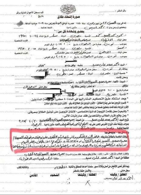صورة| وثيقة طلاق أحمد سعد وسمية الخشاب