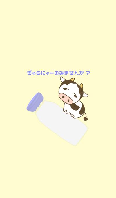 Let's drink milk.