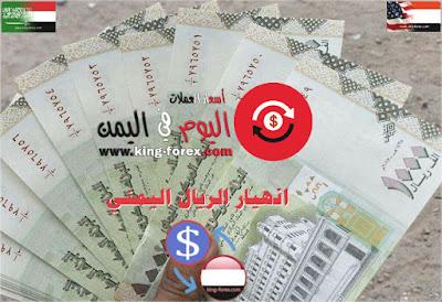 انهيار الريال اليمني