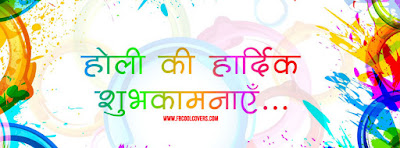 happy holi facebook picture in hindi