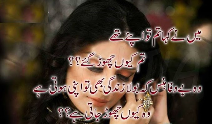 Urdu romantic and Lovely poetry Pictures