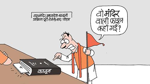 cartoons on politics, indian political cartoon, indian political cartoonist, cartoonist kirtish bhatt, ram mandir cartoon, narendra modi cartoon, bjp cartoon