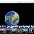 تحميل  النسخة الإحترافية الرمادية مع التفعيل من Google Earth Pro 7.1.7.2600