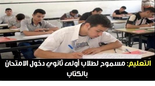 """وزارة التربية والتعليم - دخول طلاب الصف الاول الثانوى الامتحان بالكتاب المدرسى """" Open Book """""""