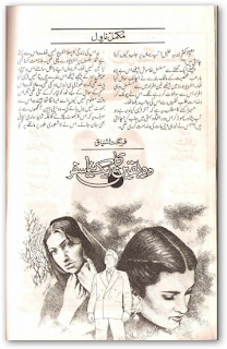Wo yakeen ka naya safar Farhat Ishtiaq