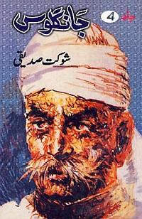 Janglos-by-Shaukat-Siddiqui
