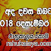 Dawase lagna palapala 2018-12-11 | අද ලග්න පලාපල