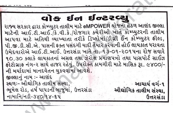 eMPOWER Recruitment 2015 for Visiting Lecturers Posts