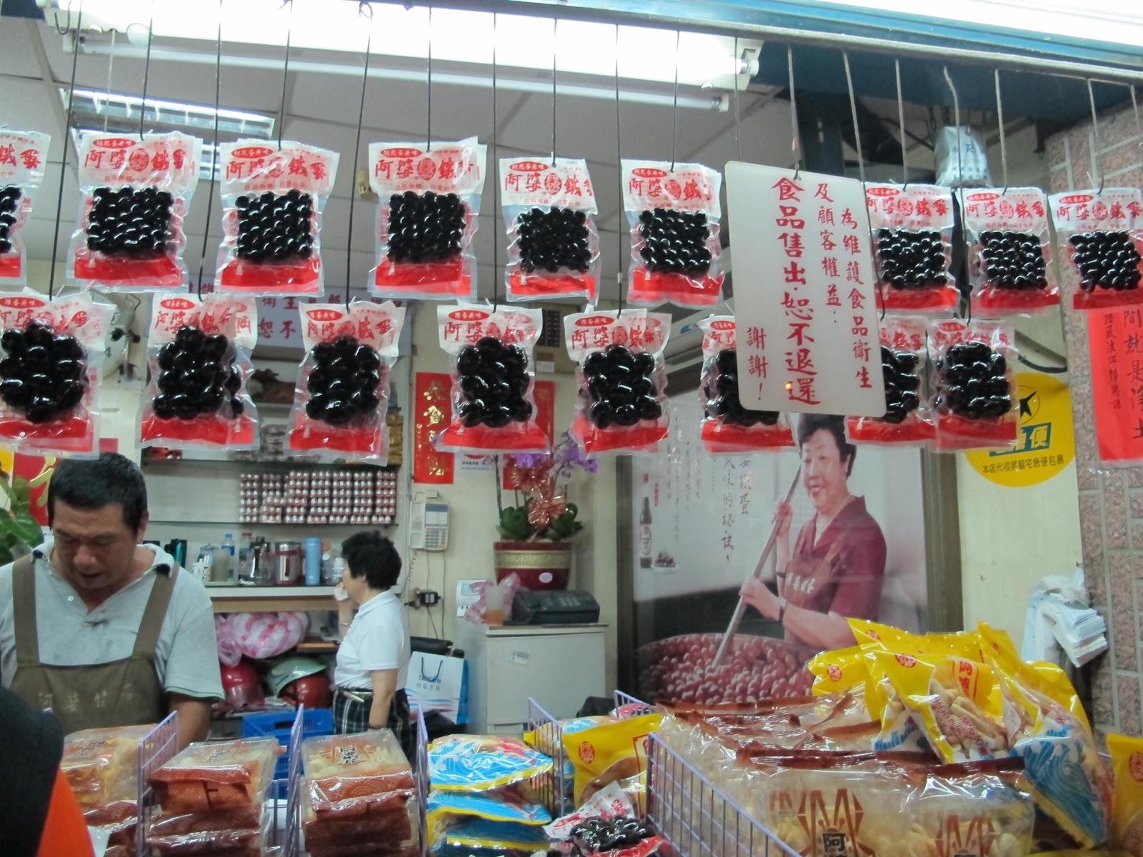 「對了,去上海吧!」Yes,Go Shanghai!「資深宅男的旅遊見聞~」 My Life Bits: 淡水遊記(阿婆鐵蛋,許義魚酥,阿給)