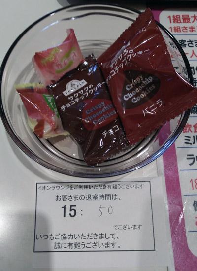 イオンモール綾川 イオンラウンジ 提供されたお菓子