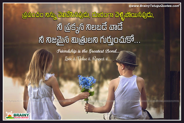 Here is Best Telugu Nice Friendship Images,Telugu Relationship Quotes, Telugu Best Relation Ship Quotations in Telugu Language, Best Telugu Friends Relationship Images,Nice Telugu Friendship Nice Lines, Best True Friendship Quotes images, old friendship Quotes and Greetings online, Best Telugu nice Friends Carefree Friendship Quotes in Telugu , Nice Friendship Messages in Telugu, Telugu Best Friends Kavithalu