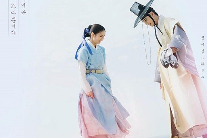 Drama Korea Rookie Historian Goo Hae Ryung Episode 1-40(END) Subtitle Indonesia