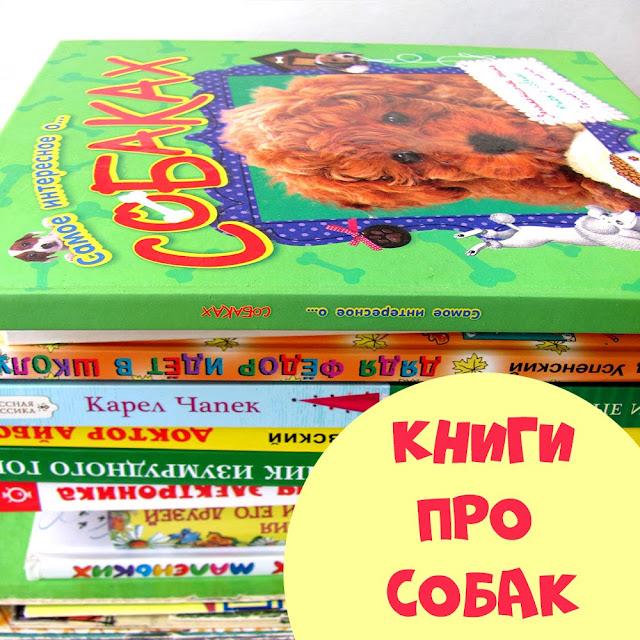 детские книги про собак список со ссылками