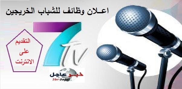 """اعلان قناة """" 7TV """" عن وظائف للشباب الخريجين حتى سن 35 سنة والتقديم على الانترنت"""