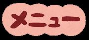 レストランで使うイラスト文字(メニュー)