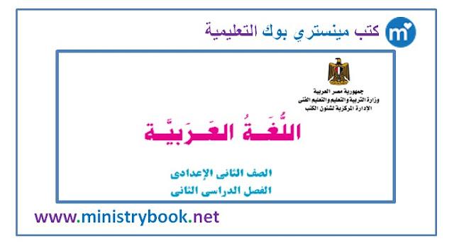 كتاب اللغة العربية للصف الثانى الاعدادى 2019 الترم الثانى