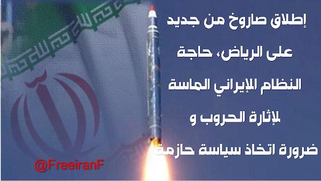 إطلاق صاروخ من جديد على الرياض، حاجة النظام الإيراني الماسة لإثارة الحروب وضرورة اتخاذ سياسة حازمة