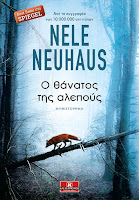 https://www.culture21century.gr/2018/12/o-thanatos-ths-alepoys-ths-nele-neuhaus-book-reviews.html
