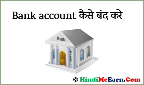 बैंक खाता बंद करने हेतु आवेदन