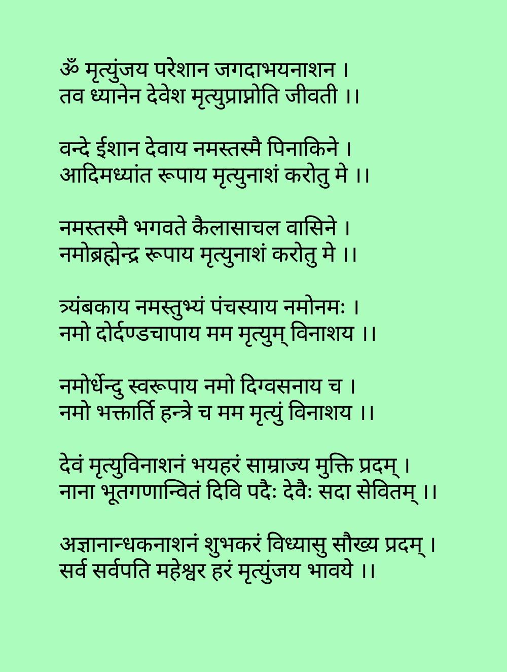 Shiv aavahan mantra - Lyrics, Benefits, PDF - Doshi Dhrumit