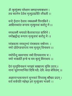 Aavahan Mantra
