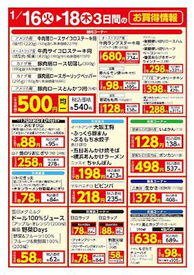 1/16(火)〜1/18(木) 3日間のお買得情報