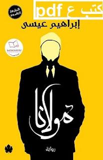 تحميل رواية مولانا pdf لابراهيم عيسي