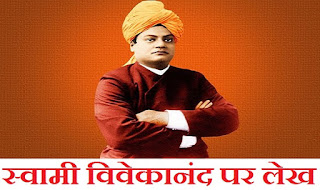 Swami Vivekananda Article in Hindi