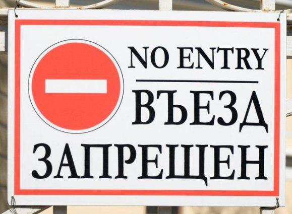 Фото: запрет на въезд в РФ