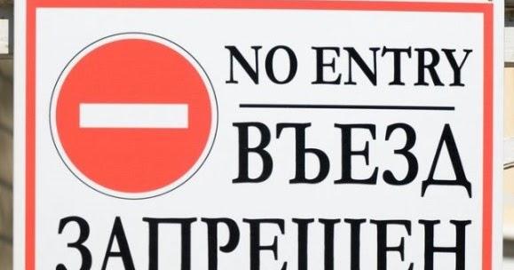 Запрет на въезд в Россию, как снять запрет на въезд