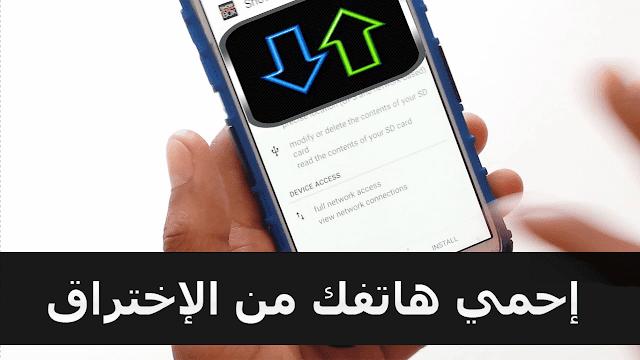 تحميل تطبيق Network connections لحماية هاتفك من الاختراق