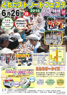 Towada Street Festa June 2016 poster 平成28年6月 とわだストリートフェスタ ポスター