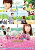 Film Itazurana Kiss The Movie High School (2016) Japanese Movie DVDRip