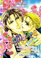 ขายการ์ตูนออนไลน์ Romance เล่ม 314
