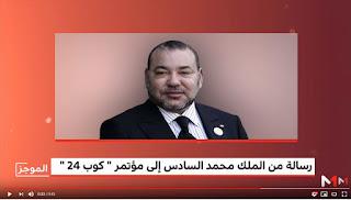 """بالصوت والصورة / الملك محمد السادس يوجه رسالة للمشاركين في """"قمة القادة"""" المنعقدة في إطار """"كوب24"""""""