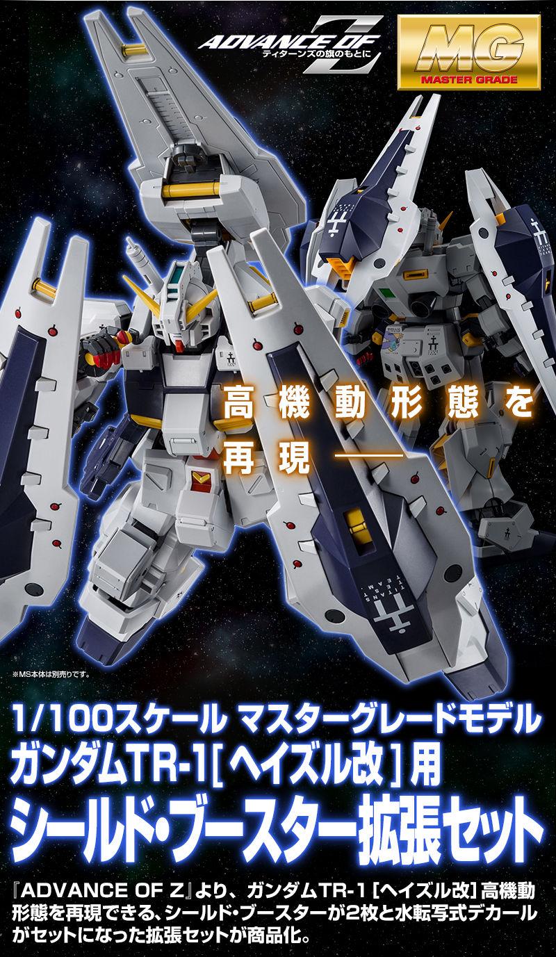 P-Bandai: MG 1/100 RX-121 Gundam TR-1 Hazel Shield Booster Parts